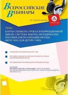 Карты-схемы на уроках в коррекционной школе: система работы, методические пособия для реализации метода (ФГОС НОО для детей с ОВЗ)