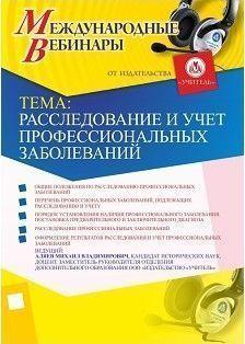 """Международный вебинар """"Расследование и учет профессиональных заболеваний"""""""