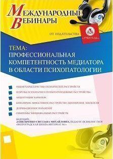 Международный вебинар «Профессиональная компетентность медиатора в области психопатологии»