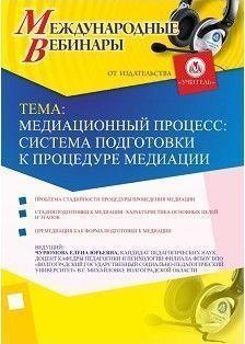 Международный вебинар «Медиационный процесс: система подготовки к процедуре медиации»