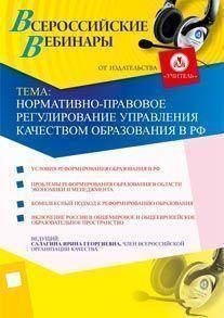 Нормативно-правовое регулирование управления качеством образования в РФ