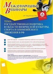 """Международный вебинар """"Государственная политика в области физической культуры, спорта и олимпийского движения в РФ"""""""