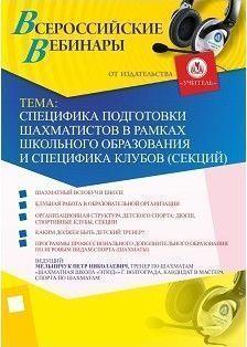 Специфика подготовки шахматистов в рамках школьного образования и специфика клубов (секций)