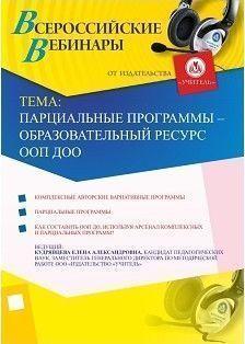 """Вебинар """"Парциальные программы – образовательный ресурс ООП ДОО"""""""