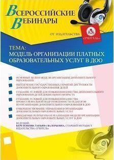 """Вебинар """"Модель организации платных образовательных услуг в ДОО"""""""
