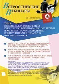 Методическая конференция как средство формирования, поддержки и развития профессиональных компетентностей педагогов при работе по ФГОС
