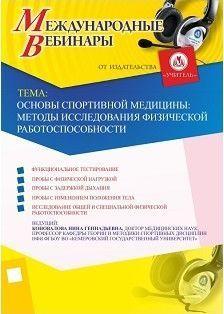 Международный вебинар «Основы спортивной медицины: методы исследования физической работоспособности»