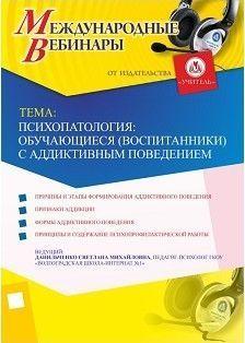 """Международный вебинар """"Психопатология: обучающиеся (воспитанники) с аддиктивным поведением"""""""