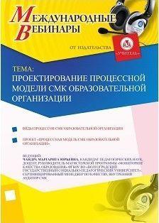 """Международный вебинар """"Проектирование процессной модели СМК образовательной организации"""""""