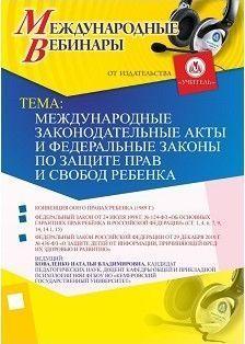 """Международный вебинар """"Международные законодательные акты и федеральные законы по защите прав и свобод ребенка"""""""