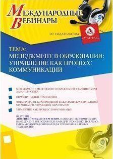 """Международный вебинар """"Менеджмент в образовании: управление как процесс коммуникации"""""""