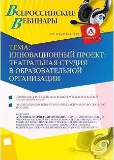 """Вебинар """"Инновационный проект: театральная студия в образовательной организации"""""""