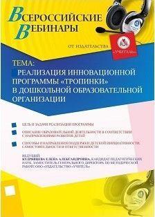 """Вебинар """"Реализация инновационной программы «Тропинки» в дошкольной образовательной организации"""""""