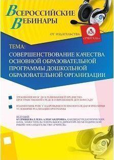 """Вебинар """"Совершенствование качества Основной образовательной программы дошкольной образовательной организации"""""""
