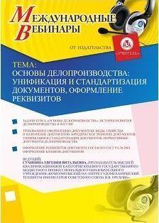"""Международный вебинар """"Основы делопроизводства: унификация и стандартизация документов, оформление реквизитов"""""""