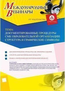 """Международный вебинар """"Документированные процедуры СМК образовательной организации: структура и графические символы"""""""