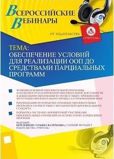 """Вебинар """"Обеспечение условий для реализации ООП ДО средствами парциальных программ"""""""