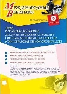 """Международный вебинар """"Разработка блок-схем документированных процедур системы менеджмента качества (СМК) образовательной организации"""""""