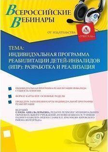 """Вебинар """"Индивидуальная программа реабилитации детей-инвалидов (ИПР): разработка и реализация"""""""