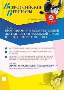 """Вебинар """"Проектирование образовательной деятельности в начальной школе в соответствии с ФГОС НОО"""""""