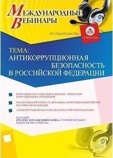 """Международный вебинар """"Антикоррупционная безопасность в Российской Федерации"""""""