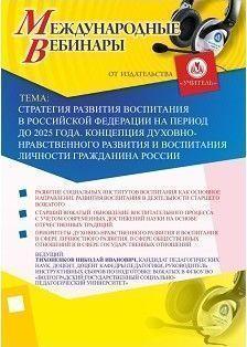 """Международный вебинар """"Стратегия развития воспитания в Российской Федерации на период до 2025 года. Концепция духовно-нравственного развития и воспитания личности гражданина России"""""""