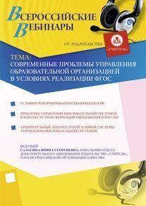 Современные проблемы управления образовательной организацией в условиях реализации ФГОС