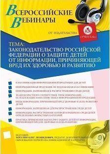 """Вебинар """"Законодательство Российской Федерации о защите детей от информации, причиняющей вред их здоровью и развитию"""""""