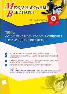"""Международный вебинар """"Социальная психология общения и взаимодействия людей"""""""