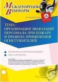 """Международный вебинар """"Организация эвакуаций персонала при пожаре и правила применения огнетушителей"""""""