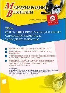 """Международный вебинар """"Ответственность муниципальных служащих и контроль за их деятельностью"""""""