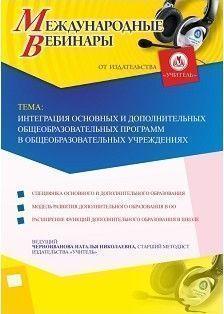 """Международный вебинар """"Интеграция основных и дополнительных общеобразовательных программ в общеобразовательных учреждениях"""""""