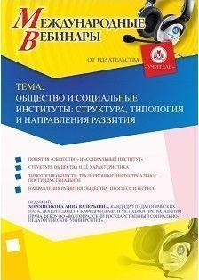 """Международный вебинар """"Общество и социальные институты: структура, типология и направления развития"""""""
