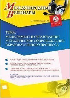 """Международный вебинар """"Менеджмент в образовании: методическое сопровождение образовательного процесса"""""""