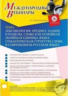"""Международный вебинар """"Лексикология: предмет, задачи и разделы. Слово как основная значимая единица языка. Семантическая структура слова в современном русском языке"""""""