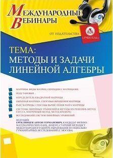 """Международный вебинар """"Методы и задачи линейной алгебры"""""""