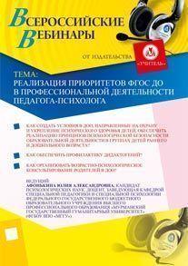Реализация приоритетов ФГОС ДО в профессиональной деятельности педагога-психолога