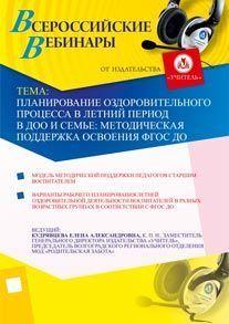 Планирование оздоровительного процесса в летний период в ДОО и семье: методическая поддержка освоения ФГОС ДО
