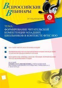 Формирование читательской компетенции младших школьников в контексте ФГОС НОО