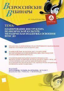 Планирование инструктора по физической культуре: методическая поддержка освоения ФГОС ДО