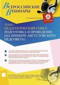 Педагогический совет: подготовка и проведение (на примере августовского педсовета)