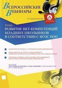 Развитие ИКТ-компетенций младших школьников в соответствии с ФГОС НОО