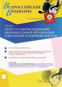 Отчет о самообследовании образовательной организации (ежегодный публичный доклад)
