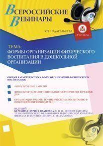 Формы организации физического воспитания в дошкольной организации