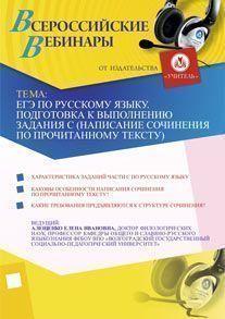 ЕГЭ по русскому языку. Подготовка к выполнению задания С (написание сочинения по прочитанному тексту)