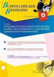 Создание региональной программы в качестве компонента содержания дошкольного образования