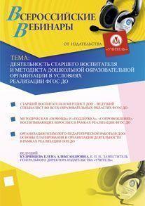 Деятельность старшего воспитателя и методиста дошкольной образовательной организации в условиях реализации ФГОС ДО