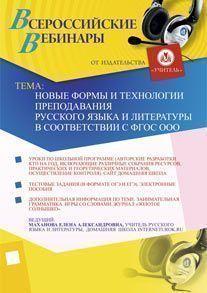 Новые формы и технологии преподавания русского языка и литературы в соответствии с ФГОС ООО