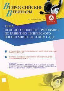 ФГОС ДО: основные требования по развитию физического воспитания в детском саду