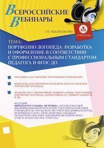 Портфолио логопеда: разработка и оформление в соответствии с профессиональным стандартом педагога и ФГОС ДО